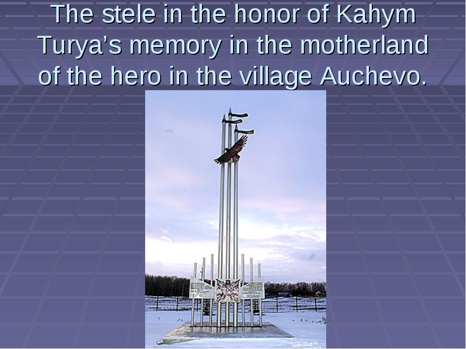 The stele in the honor of Kahym Turya's memory in the motherland of the hero...