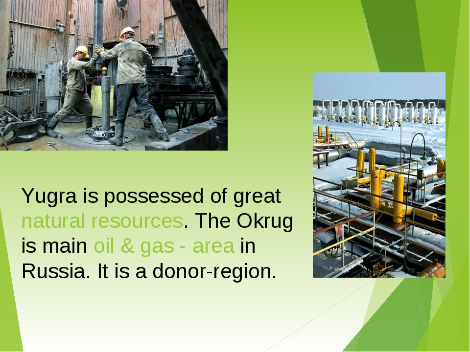 Yugra is possessed of great natural resources. The Okrug is main oil & gas -...
