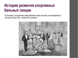 История развития спортивных бальных танцев В том виде, в котором мы знаем бал