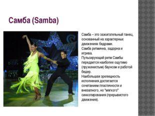 Самба (Samba) Самба – это зажигательный танец, основанный на характерных движ