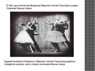 В 1924 году в Англии при Имперском Обществе Учителей Танца было создано Отдел
