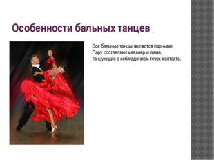 Особенности бальных танцев Все бальные танцы являются парными. Пару составляю
