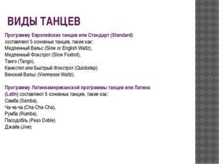 ВИДЫ ТАНЦЕВ Программу Европейских танцев или Стандарт (Standard) составляют 5