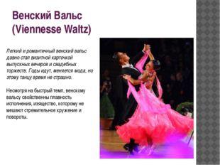 Венский Вальс (Viennesse Waltz) Легкий и романтичный венский вальс давно стал