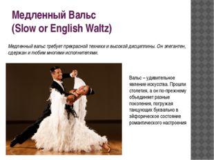 Медленный Вальс (Slow or English Waltz) Медленный вальс требует прекрасной те