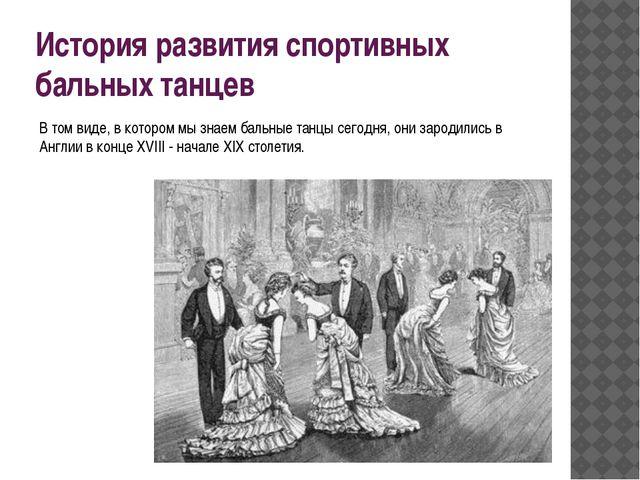 История развития спортивных бальных танцев В том виде, в котором мы знаем бал...