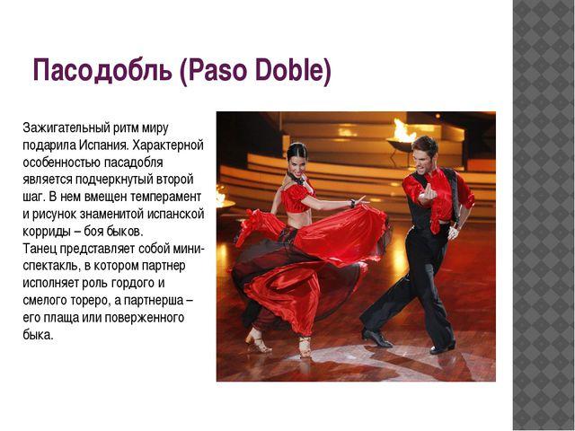 Пасодобль (Paso Doble) Зажигательный ритм миру подарила Испания. Характерной...