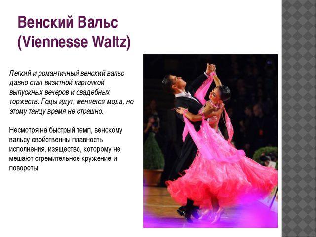 Венский Вальс (Viennesse Waltz) Легкий и романтичный венский вальс давно стал...