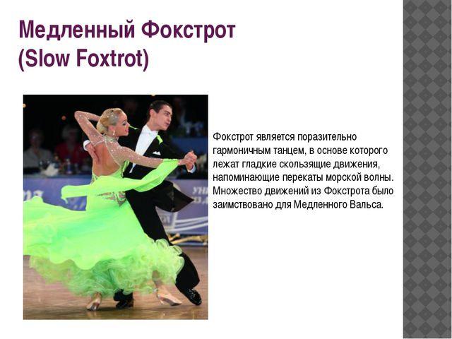 Медленный Фокстрот (Slow Foxtrot) Фокстрот является поразительно гармоничным...