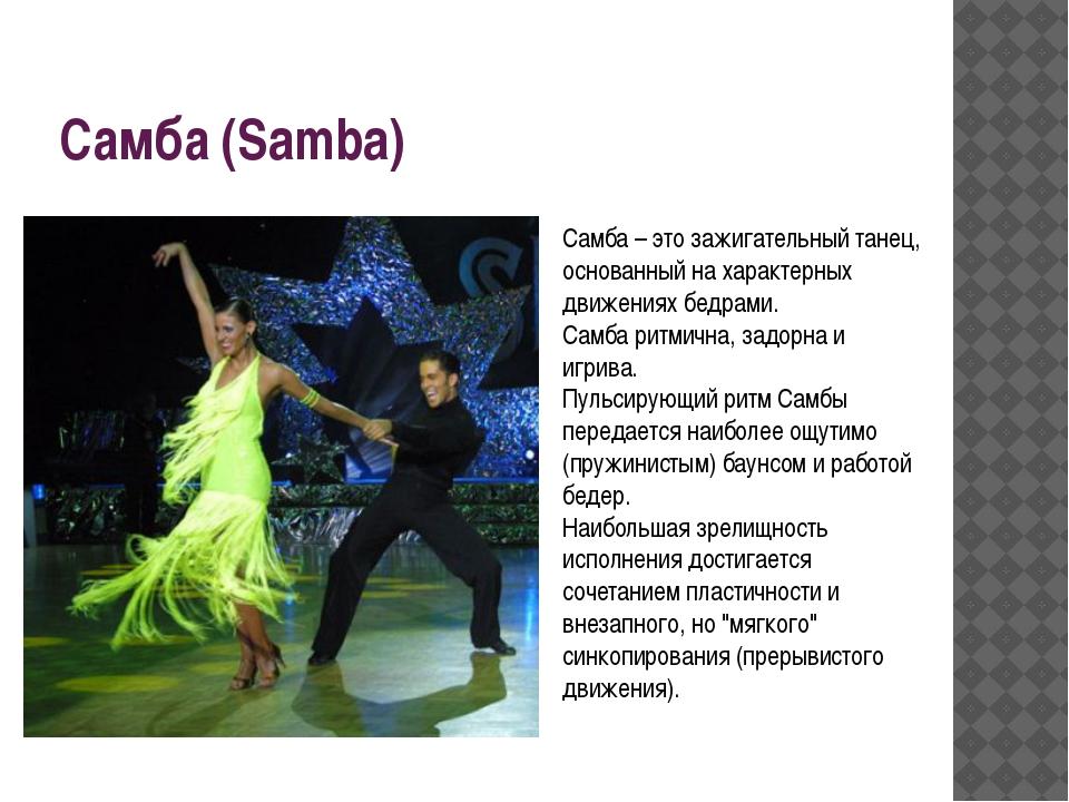 Самба (Samba) Самба – это зажигательный танец, основанный на характерных движ...
