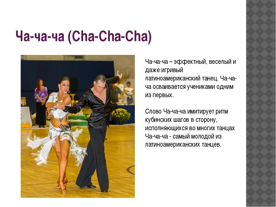 Ча-ча-ча (Cha-Cha-Cha) Ча-ча-ча – эффектный, веселый и даже игривый латиноаме...