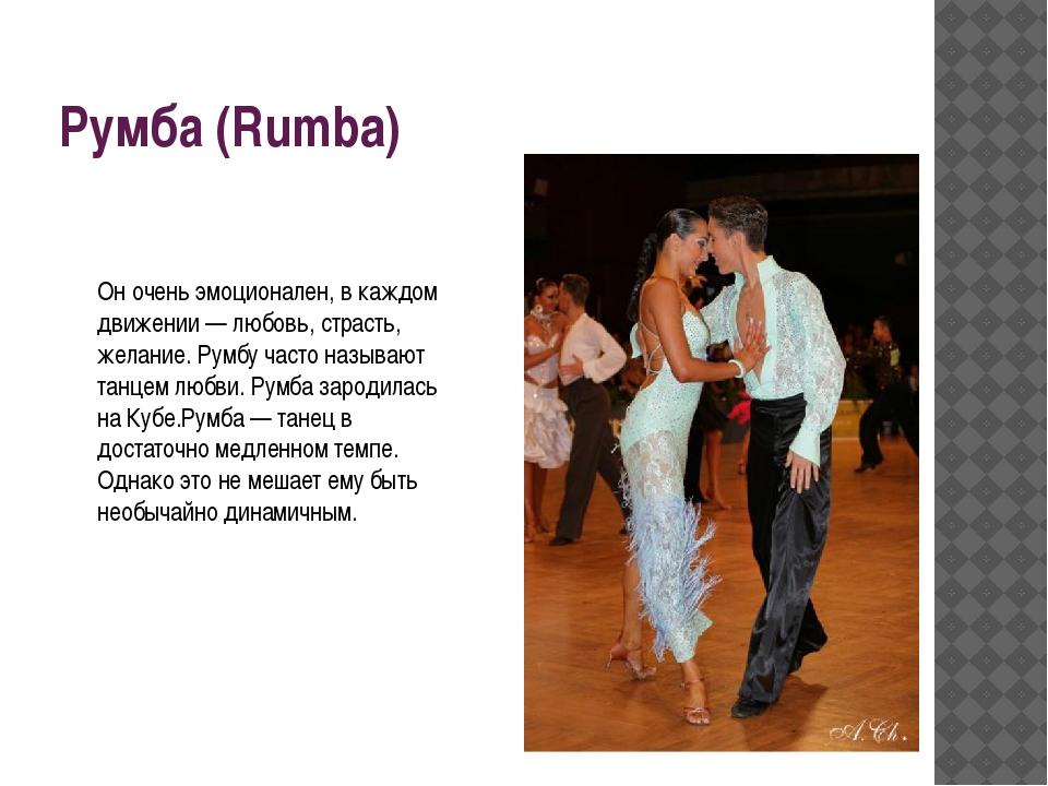 Румба (Rumba) Он очень эмоционален, в каждом движении — любовь, страсть, жела...