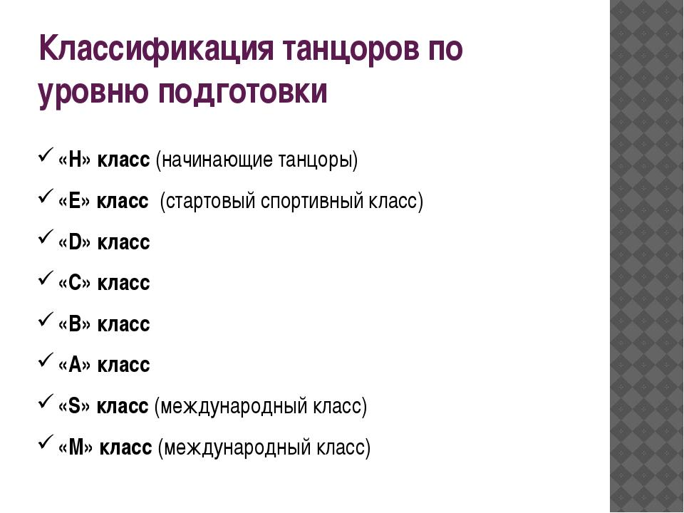 Классификация танцоров по уровню подготовки «Н» класс (начинающие танцоры) «E...
