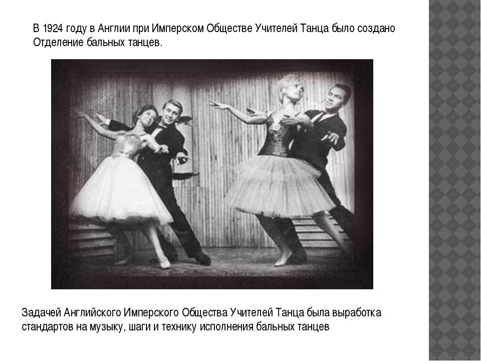 В 1924 году в Англии при Имперском Обществе Учителей Танца было создано Отдел...