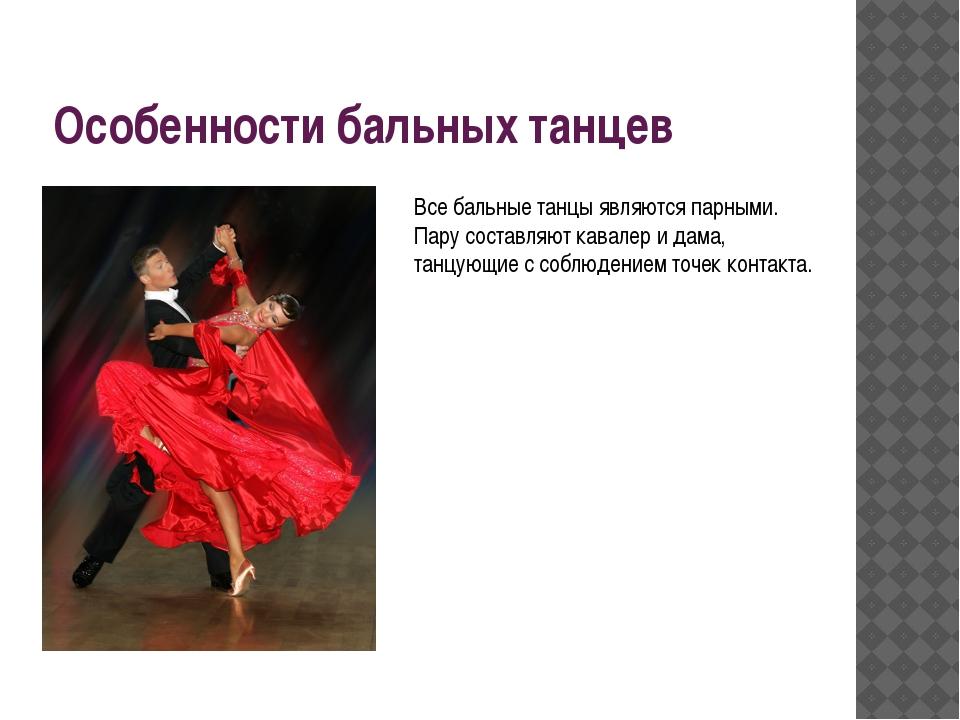 Особенности бальных танцев Все бальные танцы являются парными. Пару составляю...