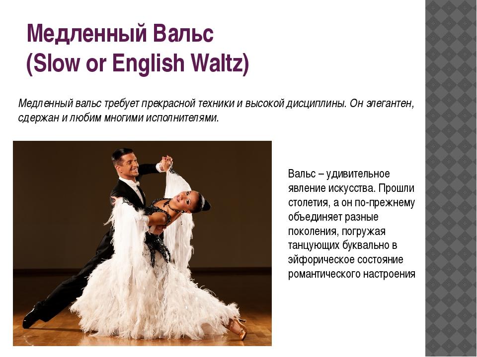 Медленный Вальс (Slow or English Waltz) Медленный вальс требует прекрасной те...