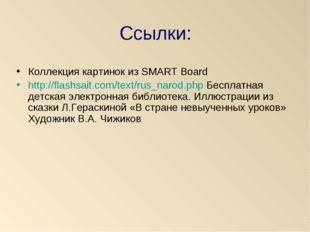Ссылки: Коллекция картинок из SMART Board http://flashsait.com/text/rus_narod