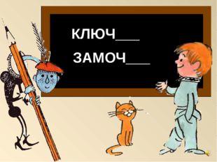 ЗАМОЧ___ КЛЮЧ___