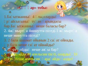 «Сұңқар» тобы: 1.Бақытжанның 4 ұлы,олардың әрқайсысының туған қарындасы бар.Б