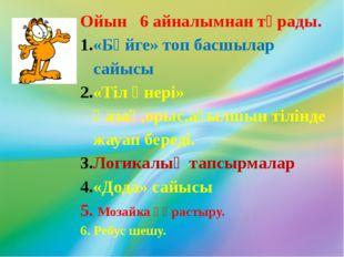 Ойын 6 айналымнан тұрады. «Бәйге» топ басшылар сайысы «Тіл өнері» қазақ,орыс