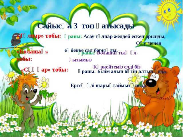 Сайысқа 3 топ қатысады «Тұлпар» тобы: Ұраны: Асау тұлпар желдей ескен арынды,...