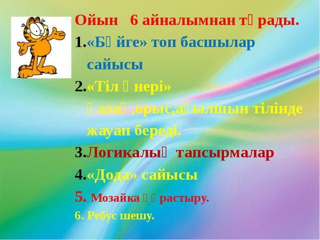 Ойын 6 айналымнан тұрады. «Бәйге» топ басшылар сайысы «Тіл өнері» қазақ,орыс...