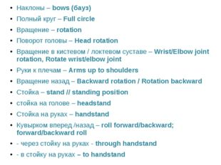 Наклоны – bows (бауз) Полный круг – Full circle Вращение – rotation Поворот г