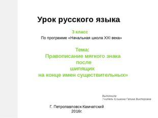 Урок русского языка 3 класс По программе «Начальная школа XXI века» Выполнила