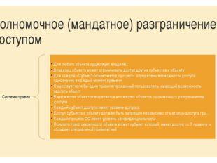 Полномочное (мандатное) разграничение доступом