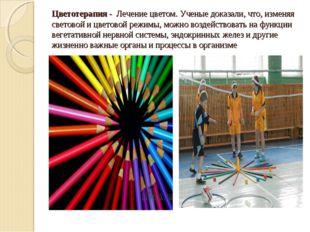 Цветотерапия - Лечение цветом. Ученые доказали, что, изменяя световой и цвето