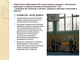Новый закон об образовании в РФ отражает вопросы связанные с обеспечением на