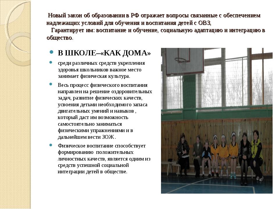Новый закон об образовании в РФ отражает вопросы связанные с обеспечением на...