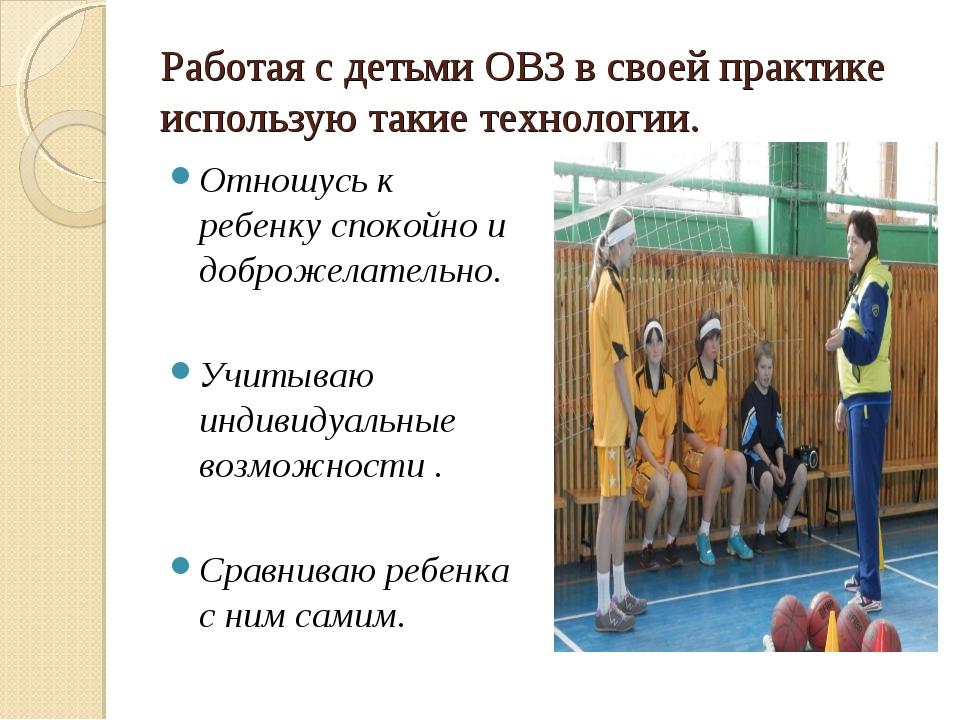 Работая с детьми ОВЗ в своей практике использую такие технологии. Отношусь к...