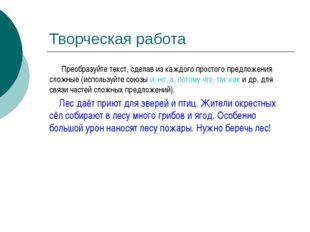 Творческая работа Преобразуйте текст, сделав из каждого простого предложения