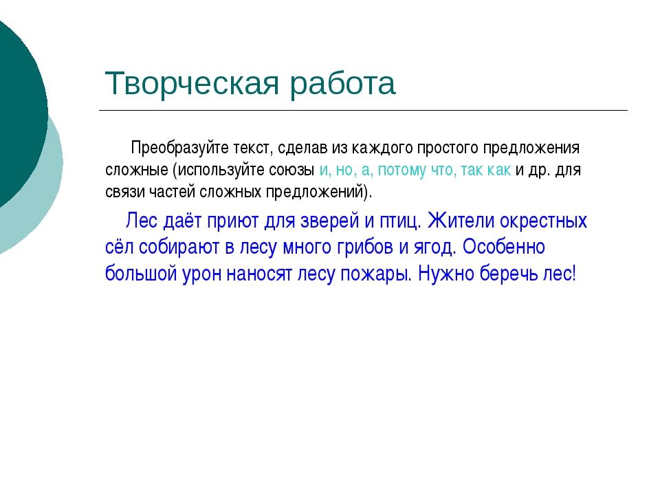 Творческая работа Преобразуйте текст, сделав из каждого простого предложения...