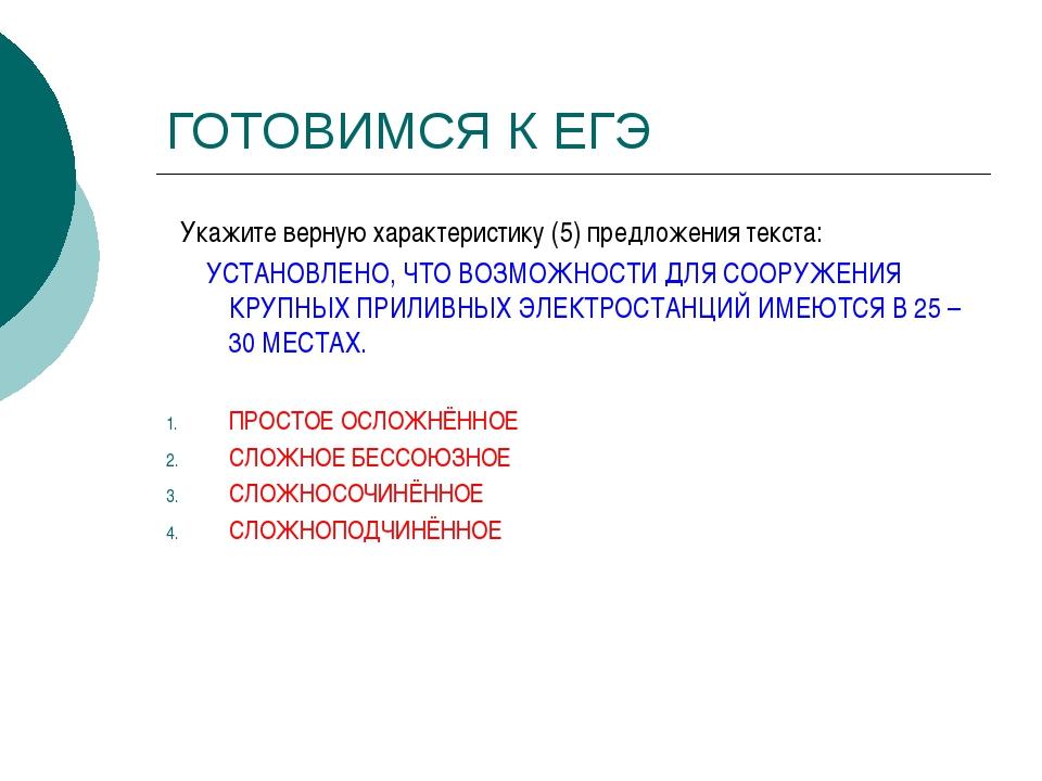 ГОТОВИМСЯ К ЕГЭ Укажите верную характеристику (5) предложения текста: УСТАНОВ...