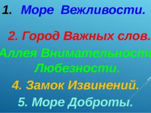 Море Вежливости.  2. Город Важных слов. 3. Аллея Внимательности и Любезнос