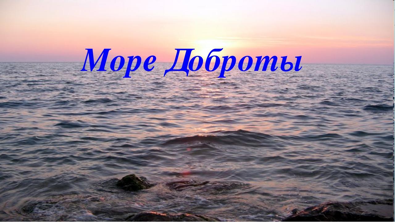 Море Доброты