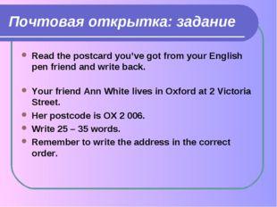 Почтовая открытка: задание Read the postcard you've got from your English pen
