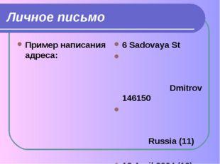 Личное письмо Пример написания адреса: 6 Sadovaya St Dmitrov 146150 Russia (1