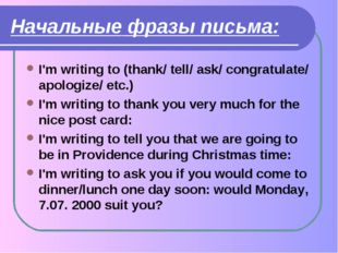 Начальные фразы письма: I'm writing to (thank/ tell/ ask/ congratulate/ apolo