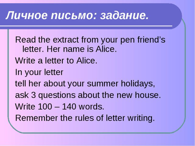 Личное письмо: задание. Read the extract from your pen friend's letter. Her n...
