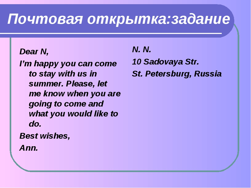 Почтовые открытки на английском языке