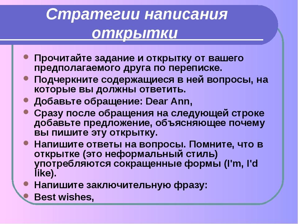 Структура открытки на английском