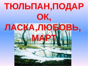 ТЮЛЬПАН,ПОДАРОК, ЛАСКА,ЛЮБОВЬ, МАРТ