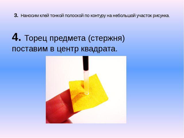 3. Наносим клей тонкой полоской по контуру на небольшой участок рисунка. 4. Т...