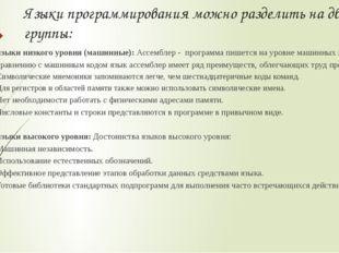 Языки программирования можно разделить на две группы: языки низкого уровня (м