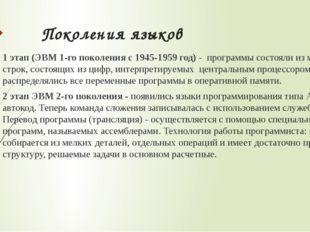 Поколения языков 1 этап (ЭВМ 1-го поколения с 1945-1959 год) - программы сос