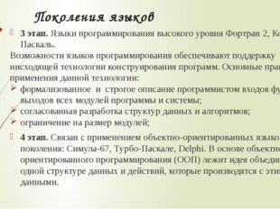 Поколения языков 3 этап.Языки программирования высокого уровня Фортран 2, Ко