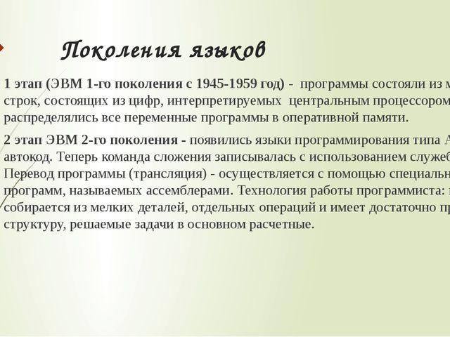 Поколения языков 1 этап (ЭВМ 1-го поколения с 1945-1959 год) - программы сос...